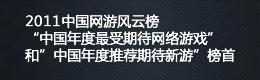 """2011中国网游风云榜""""中国年度最受期待网络游戏""""和""""中国年度推荐期待新游""""榜首"""