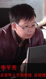 北京华人方创科技有限公司