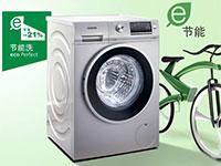 西门子i-Dos智能洗衣机