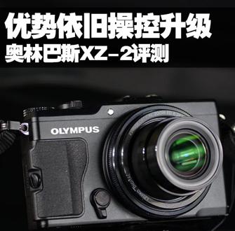 奥林巴斯XZ-2评测