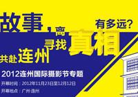 2012连州摄影节专题报道