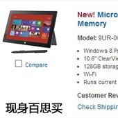 Surface Pro现身百思买 128GB售1千美元
