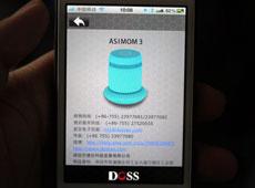 DOSS专用APP发布