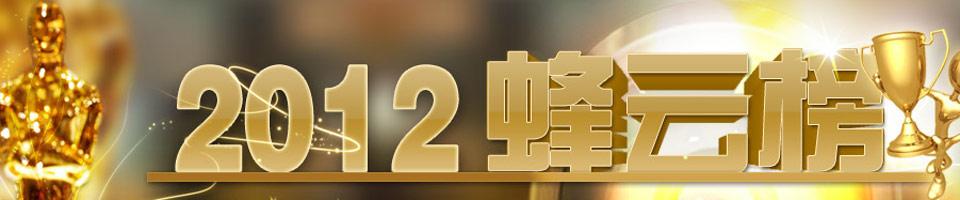 蜂云榜2012之年度影像评选