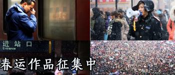 【暖暖回家路】春运人文纪实摄影作品有奖征集活动火热进行中