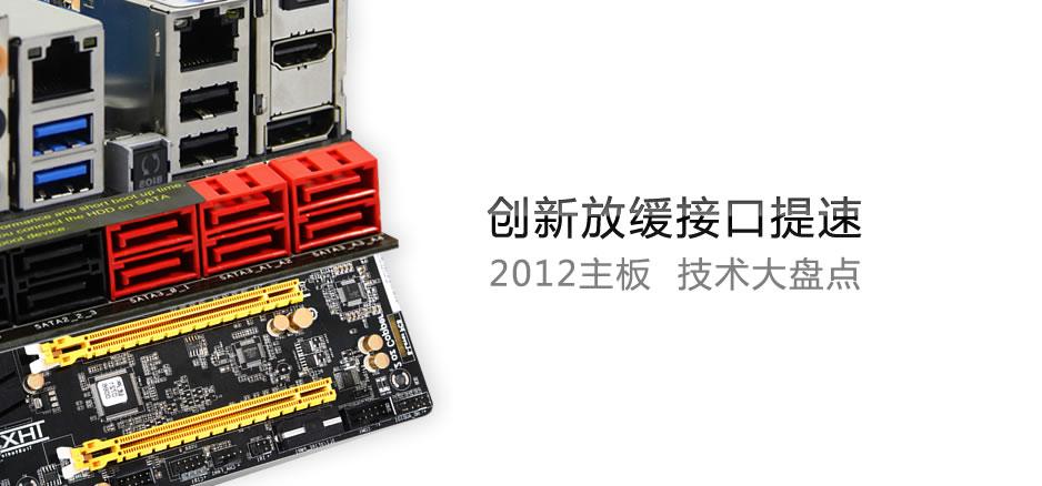 创新放缓接口提速 2012主板技术大盘点