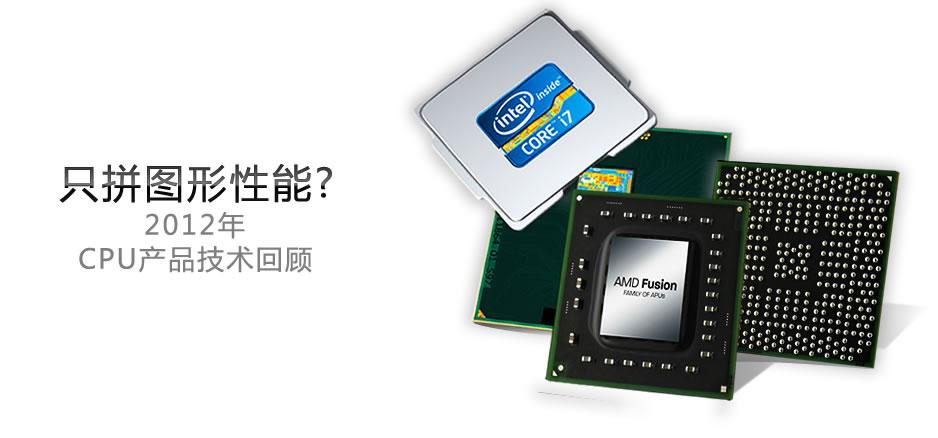 只拼图形性能? 2012年CPU产品技术回顾