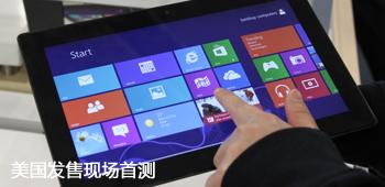 用体验丈量 Surface Pro首发现场评测