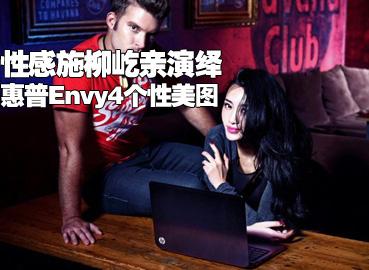 性感施柳屹亲演绎 惠普Envy4个性美图