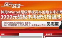 2012年神舟电脑吴海军访谈