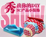 秀出你的DIY产品小装饰