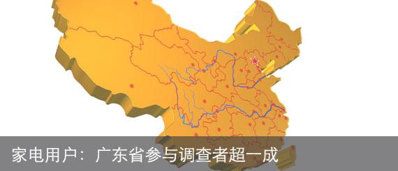 家电用户:广东省参与调查者超一成