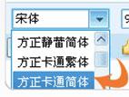 QQ换字体