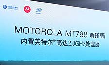 MT788发布见闻