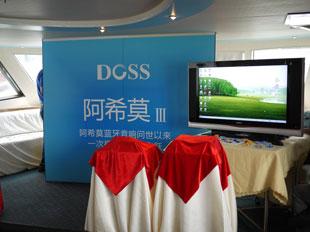 DOSS新品发布会现场