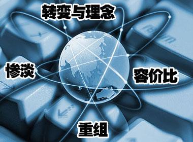 五大关键词 清晰解读2012存储行业变革