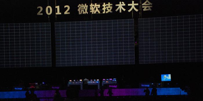 TechEd2012微软技术大会