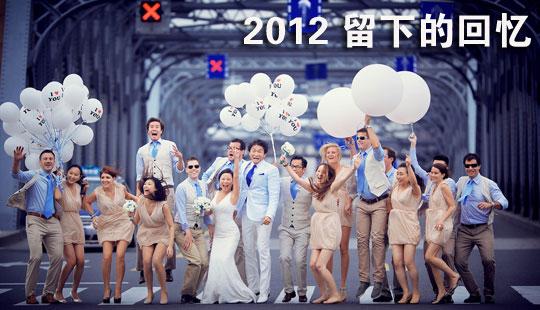 2012 留下的回忆精选大片