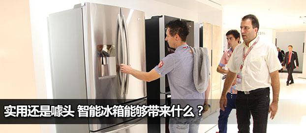 实用还是噱头 智能冰箱能够带来什么?