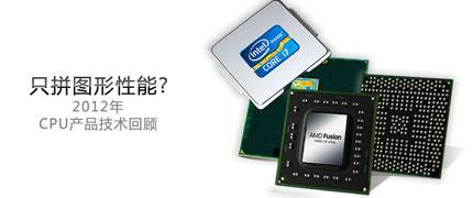 2012年CPU技术/市场盘点