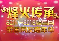 2011-2012年嘉年华