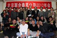 北京联合泰克信息技术
