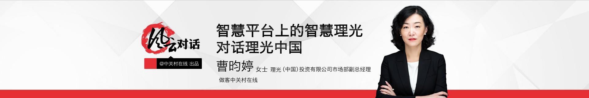 对话理光中国:智慧平台上的智慧理光
