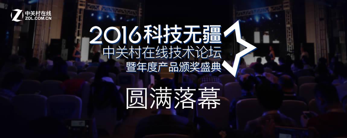 ZOL年度技术论坛暨颁奖盛典落幕
