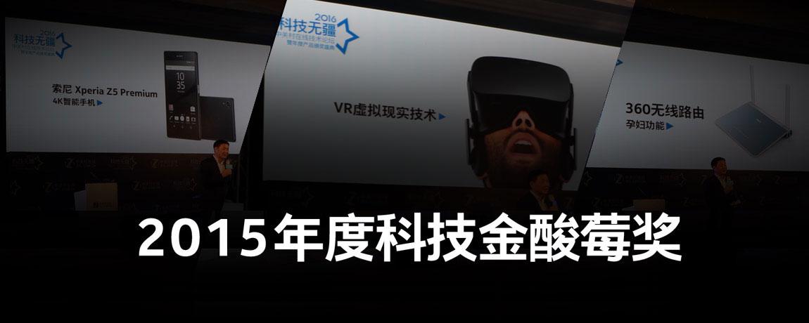 """2015年度ZOL科技""""金酸莓""""奖结果揭晓"""