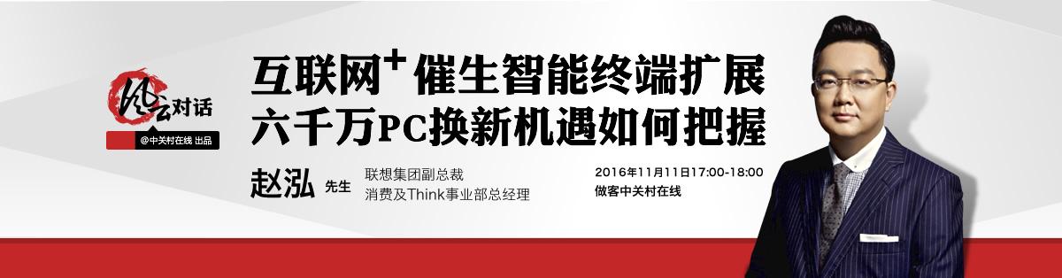 《风云对话》:联想集团副总裁、消费及Think事业部总经理 赵泓