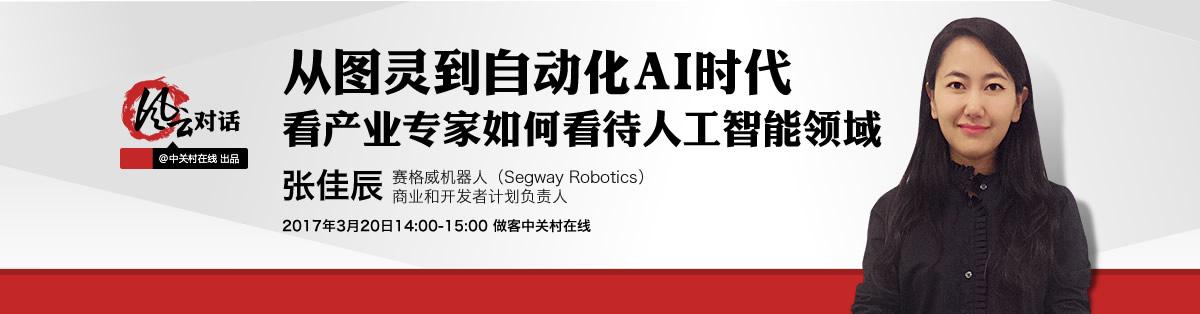《风云对话》:Segway Robotics商业和开发者计划负责人 张佳辰 专访