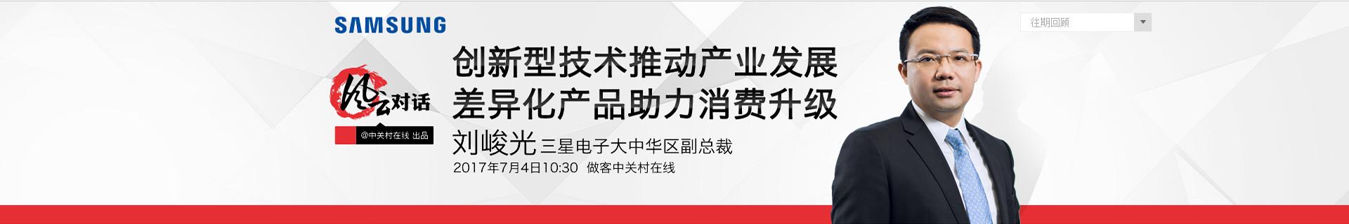 2017电视风云录 专访三星副总裁刘峻光