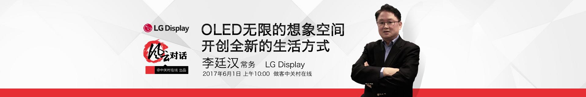 2017电视风云录 专访LG Display李廷汉常务