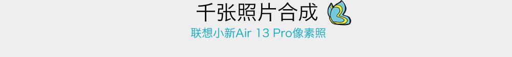 联想小新Air13 Pro像素照