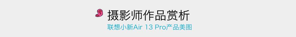 联想小新Air13 Pro产品美图
