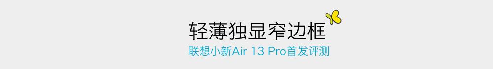 联想小新Air13 Pro首发评测
