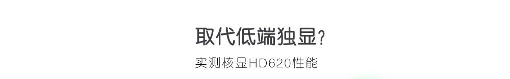 取代低端独显?实测核显HD620性能