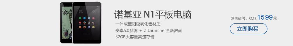 诺基亚N1销售页面
