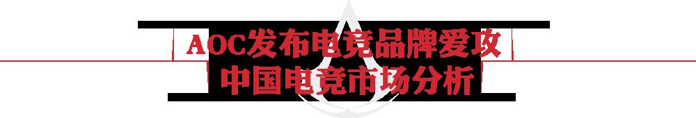 AOC发布电竞品牌爱攻 中国电竞市场分析