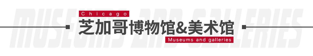 芝加哥博物馆&美术馆