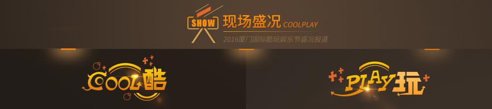 2016厦门国际酷玩娱乐节盛况报道-现场盛况