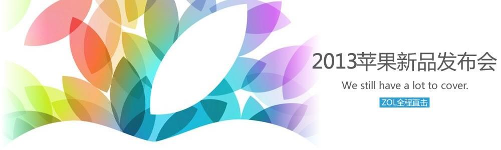 2013苹果iPad新品