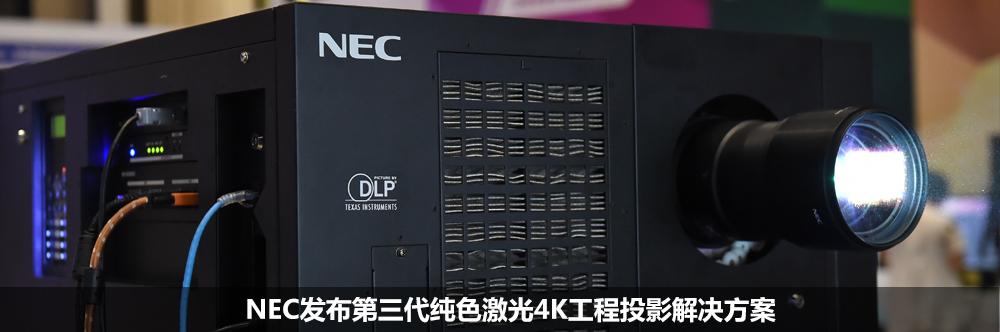 NEC第三代纯色激光4K工程投影解决方案