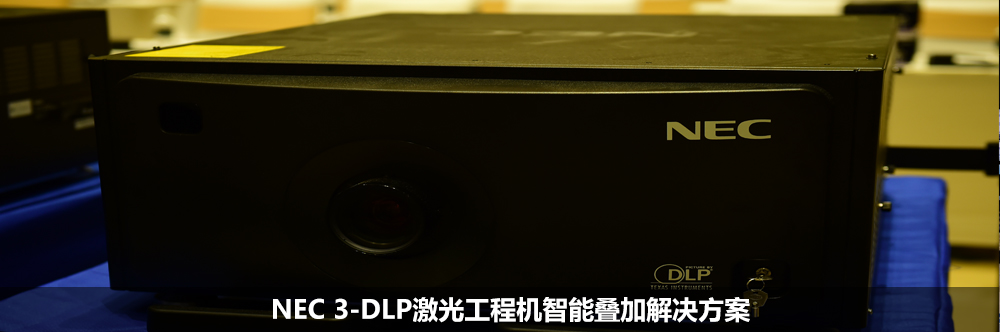 NEC 3-DLP激光工程机智能叠加解决方案