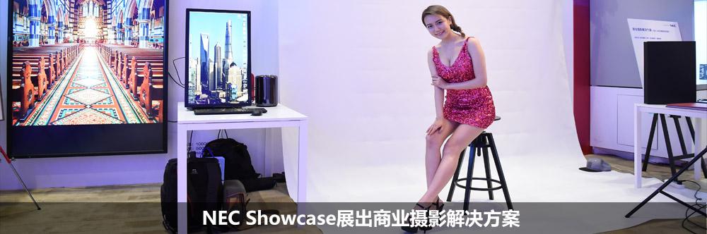 NEC Showcase展出商业摄影解决方案