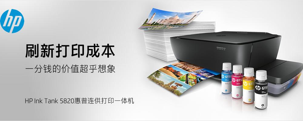 刷新打印成本 HPGT5820 618京东大促
