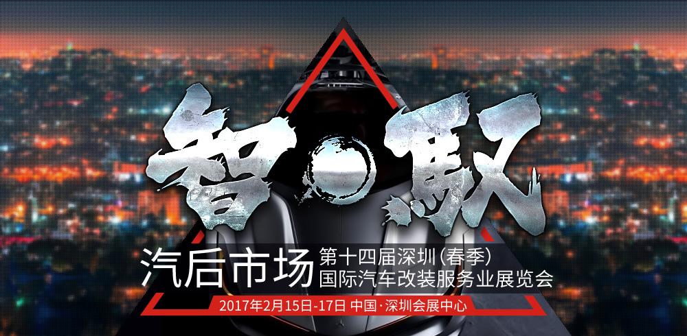 智·驭汽后市场 第十四届深圳(春季)国际汽车改装服务业展览会