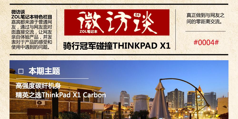 微访谈第四期 骑行冠军VS ThinkPad X1