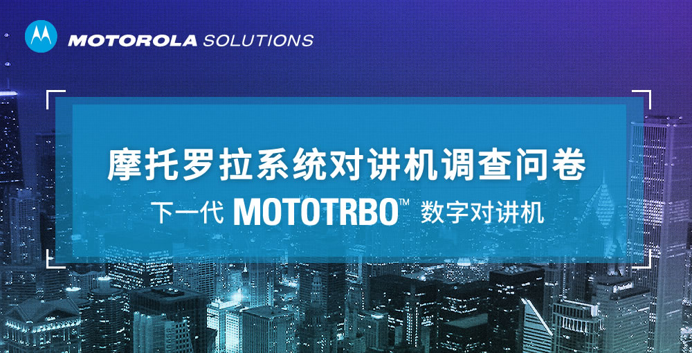 Motorola系统调查问卷