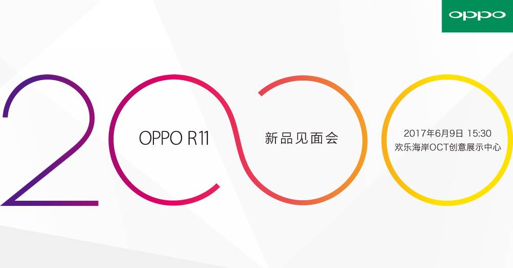 oppo R11发布会